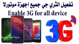 طريقة تفعيل الثري جي 3g لجميع هواتف اندرويد لشركة يمن موبيلyemen mobile