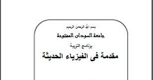 كتاب الفيزياء بكالوريا 2021 pdf سوريا