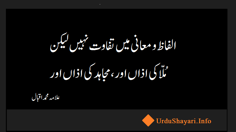 Islamic shayari by Allama iqbal 2 line - mujahid