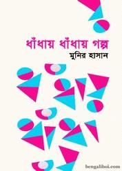 Dhandhay Dhandhay Galpo by Munir Hasan
