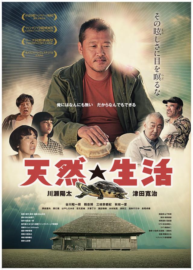 Sinopsis Being Natural / Tennen☆Seikatsu / 天然☆生活 (2019) - Film Jepang