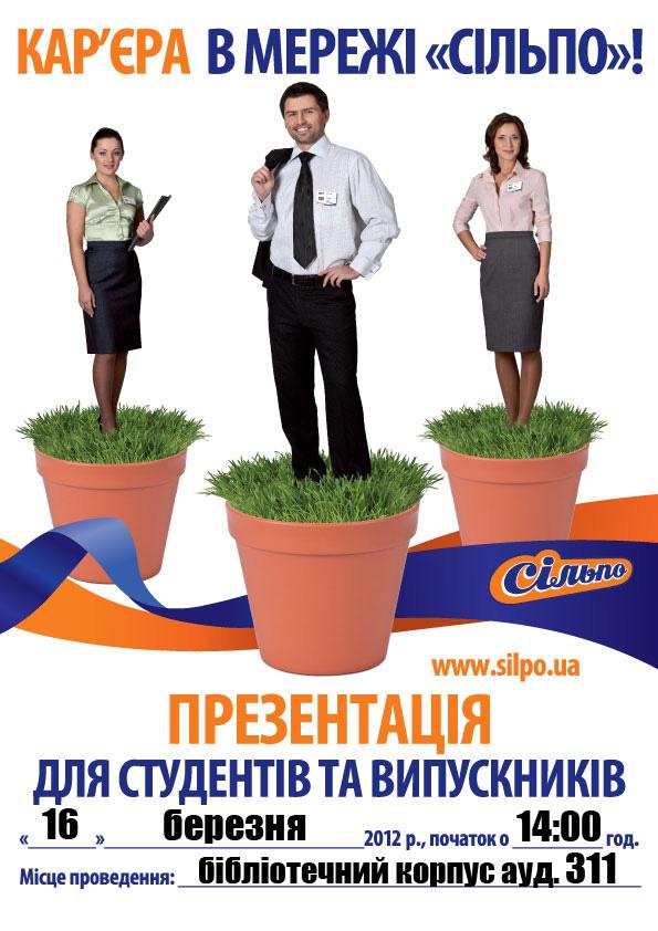 """Презентація мережі супермаркетів """"Сільпо"""""""