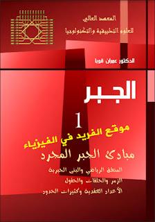 تحميل كتاب مبادئ الجبر المجرد 1 pdf الدكتور . عمران قوبا