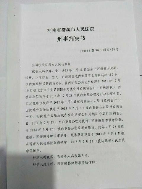刘晓原律师: 被法院以敲诈勒索罪判刑11年的女访民 经4年4个月重审 改判3缓4年