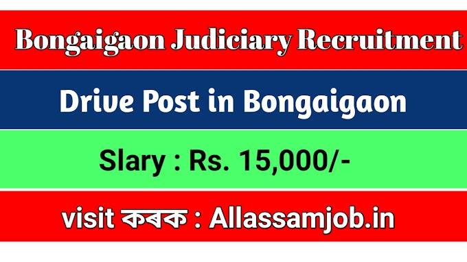 Bongaigaon Judiciary Recruitment 2020 : Apply for Driver Vacancy in Bongaigaon