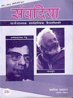 Samvadia Hindi Patrika