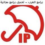 تنزيل برنامج تغيير الاي بي لاي دولة Free Hide IP