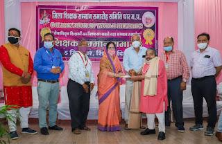 जिला शिक्षक सम्मान समारोह समिति ने 135 सेवानिवृत्त शिक्षकों का सम्मान किया