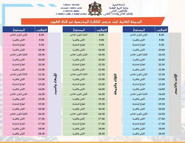 جدول بث دروس الابتدائي و الإعدادي و الثانوي على القناة الأمازيغية و قناة العيون