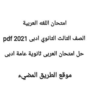 امتحان اللغه العربيه للصف الثالث الثانوي ادبى pdf 2021، امتحان العربى ادبى ثانوية عامة بالاجابات