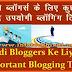Hindi Bloggers Ke Liye Important Blogging Tips हिंदी ब्लोगर्स के लिए उपयोगी ब्लॉग टिप्स