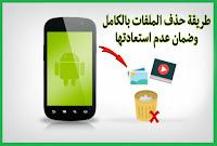 قبل ان تبيع هاتفك...خطوات مهمة لحذف البيانات قبل ان تندم...!!!
