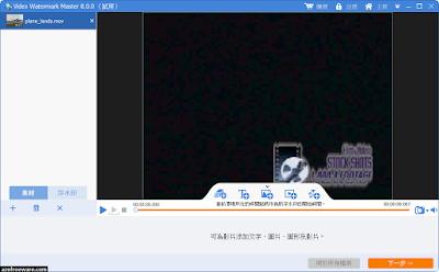 Gilisoft Video Watermark Master