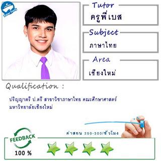 ครูพี่เบส (ID : 12896) สอนวิชาภาษาไทย ที่เชียงใหม่