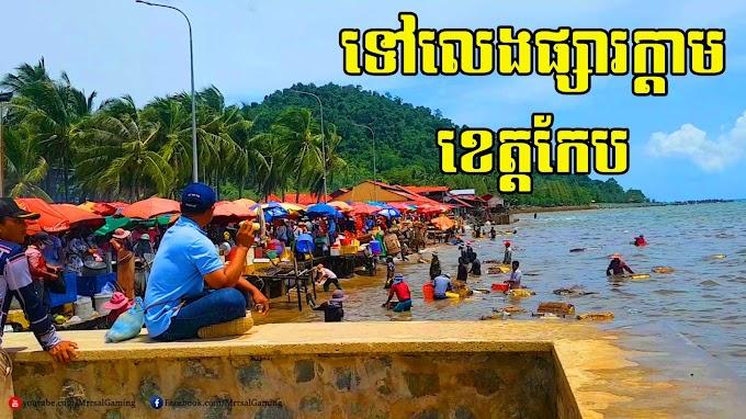 Kep Beach, Psar Kdam, Kep Province | Mrr Sal
