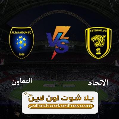 مشاهدة مباراة الاتحاد السعودي والتعاون اليوم