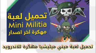 تحميل لعبة ميني ميليشيا مهكرة اخر اصدار | Mini Militia 2019 مهكرة