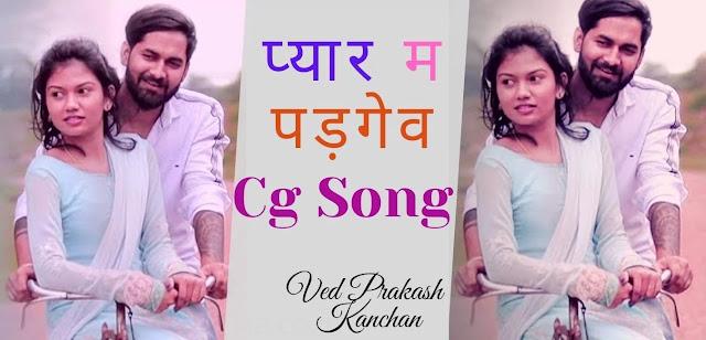 Tor Pyar Me Padgev New Cg Song 2020