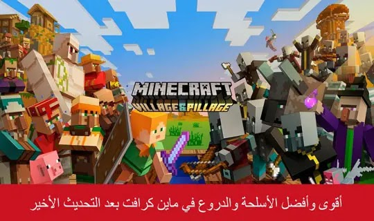كيفية إنشاء Minecraft SMP بسهولة، كيف تصنع فأسًا في Minecraft؟ هكر ماين كرافت للجوال (Minecraft Mod Hack)، تحميل لعبة ماين كرافت مجانا للأندرويد والآيفون، كيفية ركوب الخيل في Minecraft في 5 خطوات