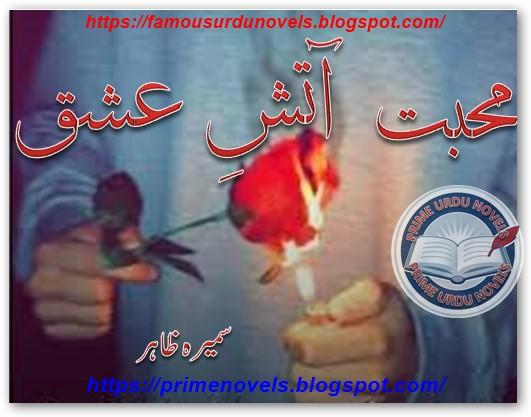Mohabbat aatish e ishq novel online reading by Sameera Zahir Complete