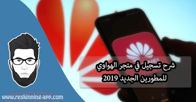 شرح تسجيل في متجر الهواوي للمطورين الجديد 2019