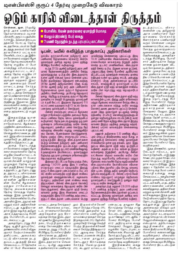 சினிமாவை மிஞ்சிய TNPSC Group IV தேர்வு விவகாரம் மின்னல் வேகத்தில் செயல்பட்ட இடைத்தரகர்கள்