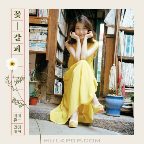 IU – A Flower Bookmark – EP (FLAC + ITUNES PLUS AAC M4A)