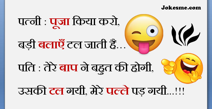 Funny Pati Patni Jokes Collection