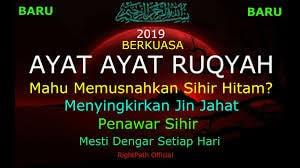Ayat Ayat Al-Quran Yng Sering Di Gunakan Dalam Ruqyah