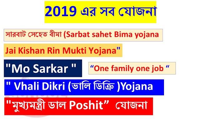 গুরুত্বপূর্ণ যোজনা ২০১৯ | All important Government schemes 2019 in Bengali
