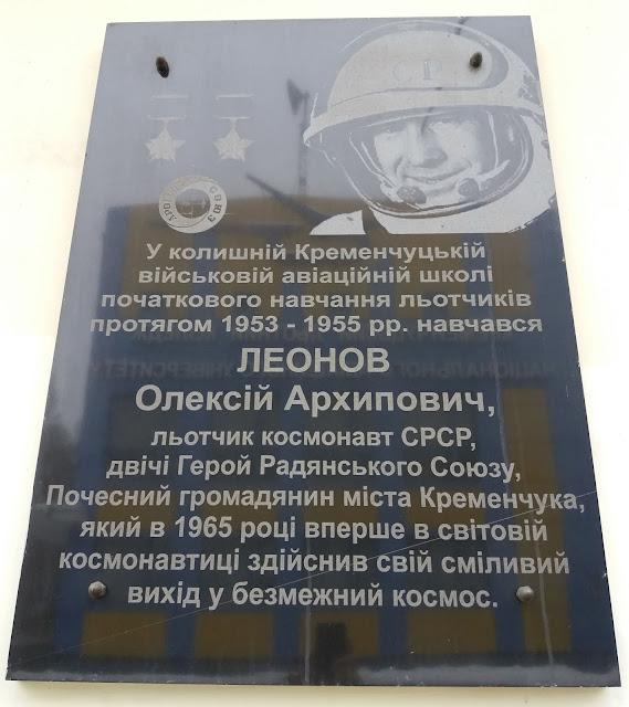 Меморіальна дошка Олексію Леонову (Кременчук) © Oleh Kushch, CC-BY-SA-4.0