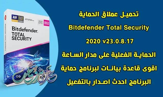 تحميل Bitdefender Total Security 2020 v23.0.8.17 عملاق الحماية ومكافحة الفيروسات.