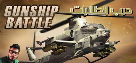 Gunship Battle,تحميل Gunship Battle,تحميل لعبة Gunship Battle,تنزيل لعبة Gunship Battle,لعبة Gunship Battle,تحميل لعبة حرب الطائرات,تنزيل لعبة حرب الطائرات,