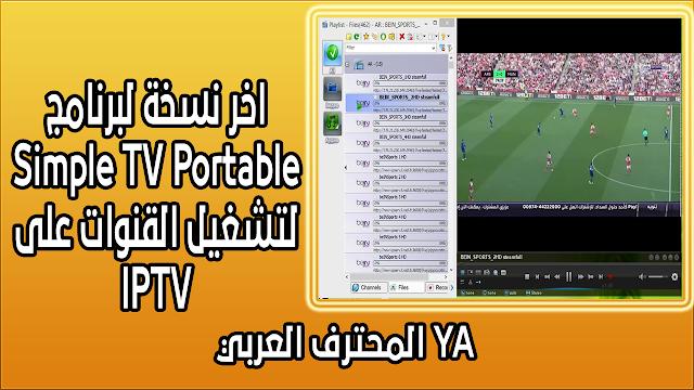 اخر نسخة لبرنامج Simple TV Portable لتشغيل القنوات على IPTV