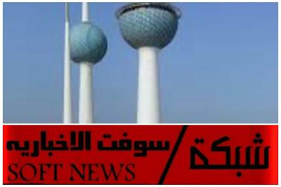 اخبار الكويت :الكويت تجدد رفضها للتطبيع مع اسرئيل