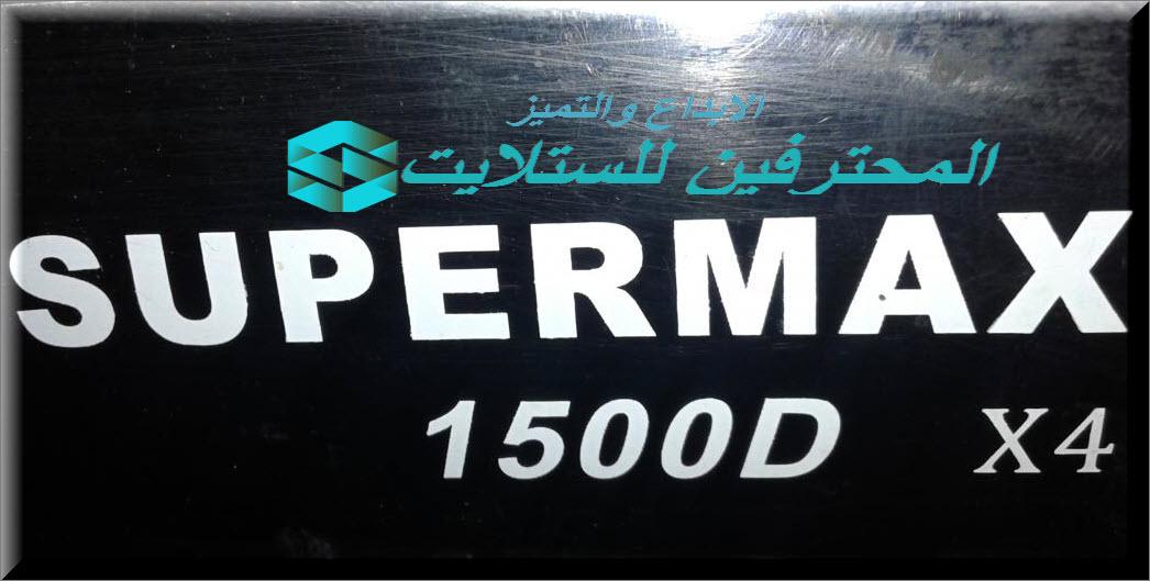 حل  مشكلة توقف SUPERMAX 1500D X4على كلمة Load