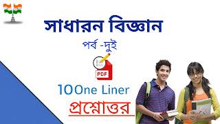 General science question and answer pdf in bengali part 2 - সাধারণ বিজ্ঞান প্রশ্নোত্তর