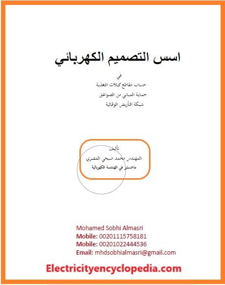 كتاب : أسس التصميم الكهربائي فى حساب مقاطع كابلات التغذية وحماية المبانى من الصواعق وشبكة التأريض الوقائية