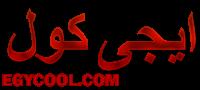 موقع ايجى كول | العاب | صور | اخبار | ابراج | بث مباشر | برامج