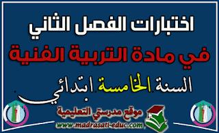اختبارات السنة الخامسة ابتدائي الفصل الثاني في مادة التربية الفنية,بنك الفروض و الإختبارات الجزائري,dzexames