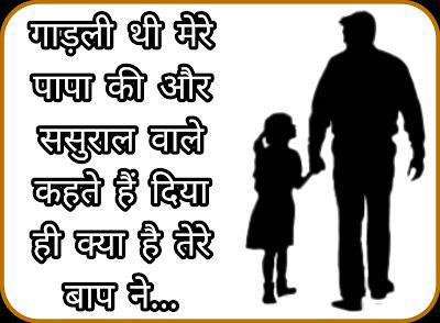 Best Father's Day Shayari In Hindi For WhatsApp
