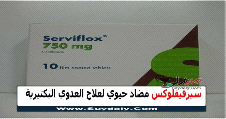سرفيفلوكس Serviflox مضاد حيوي للعدوي البكتيرية السعر في 2020 والبديل