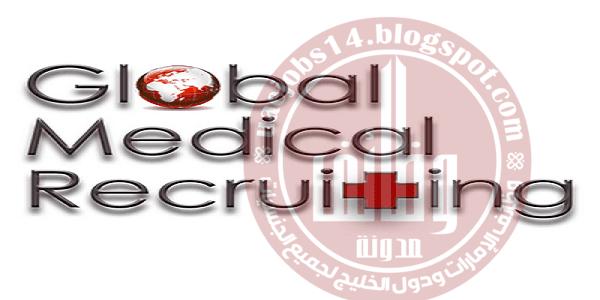 شركة-جي إم-للتوظيف-الطبي-قطر