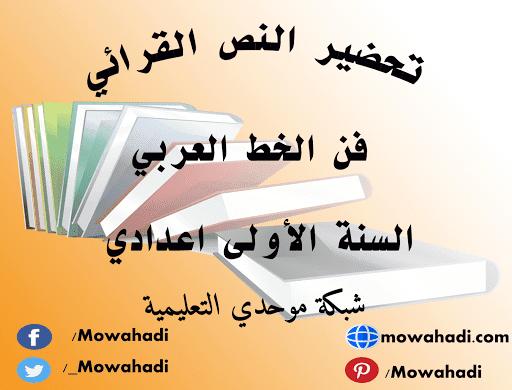 تحضير النص القرائي فن الخط العربي للسنة الأولى اعدادي