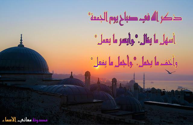 أذكار يوم الجمعة,ذكر الله في صباح يوم الجمعة, دعاء يوم الجمعة,do3ae,