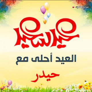العيد احلى مع حيدر