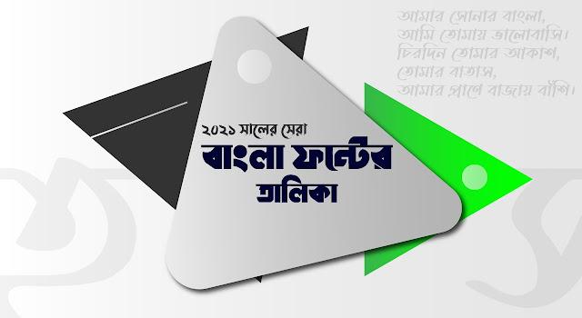 ২০২১ সালের সেরা ৪৩ টি বাংলা ফন্ট | Top 43 stylish bangla font 2021. Bangla-Typography . List of the best Bangla fonts of 2021.  বাংলা ফন্ট ডাউনলোড ২০২১