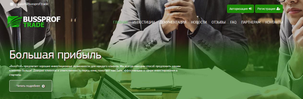 Мошеннический сайт bussprof.trade – Отзывы, платит или лохотрон?
