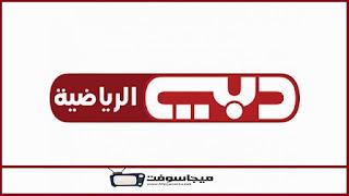 أحدث تردد قناة دبي الرياضية 4 الرابعة 2019 hd الجديد على جميع الأقمار