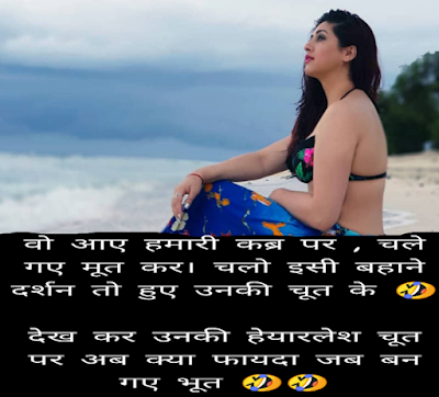 Hot Non Veg Shayari in Hindi for girlfriend